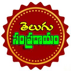 Telugu Sampradayam