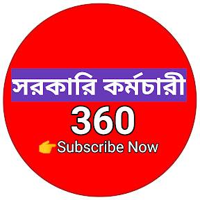 Sarkari Karmochari 360