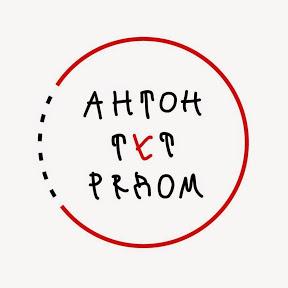 """Центр """"Антон тут рядом"""""""