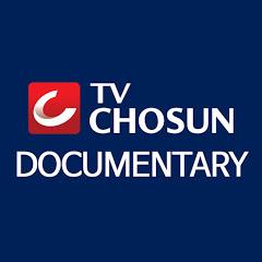 TV조선 다큐멘터리