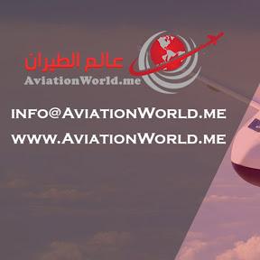 AviationWorld.me عالم الطيران