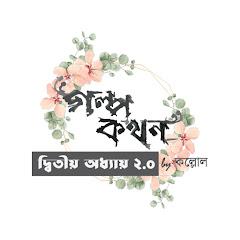গল্পকথন by কল্লোল 2.0
