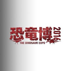 2016恐竜博