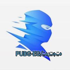 مــجــرمــ/ PUBG-EG