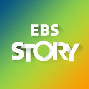 EBS 스토리