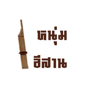 หนุ่มอีสาน แหล่งรวม เสียงเครื่องดนตรี ทุกชนิดมากที่สุดในไทย