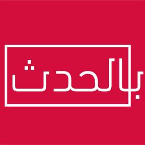 قناة بالحدث BeAlHadth