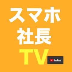 スマホ社長TV