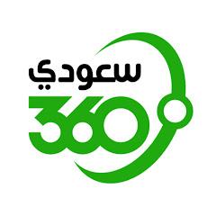 سعودي 360