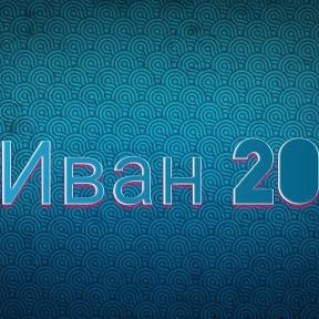 Иван 20