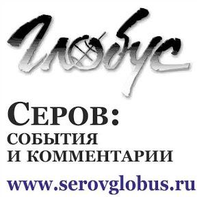 Глобус Серов