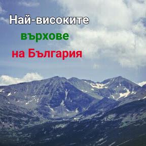 Най-високите върхове на България