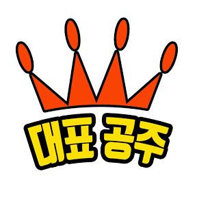 symbol princess lotto대표공주,