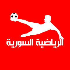 الرياضية السورية