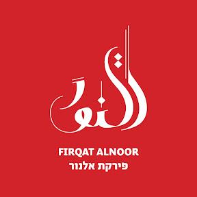 Firqat Alnoor פירקת אלנוּר فرقة النور