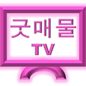 굿매물TV