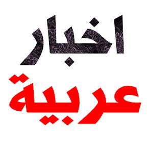 اخبار عربية