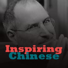 Inspiring Chinese励志中文路