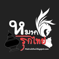 หมากรุกไทย ฆราวาสผู้ใฝ่รู้