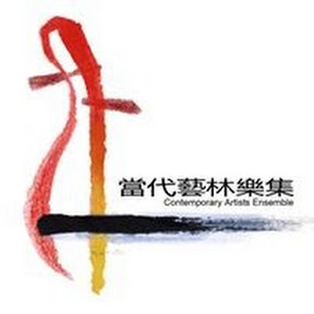 contemporary artists ensemble當代藝林樂集