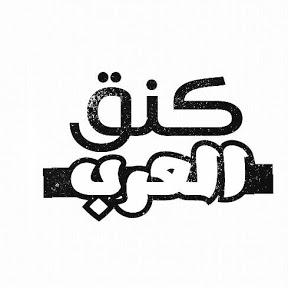 كنق العرب