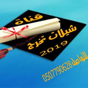 قناه شيلات تخرج 2019