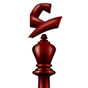 الشطرنج للعرب Chess4A