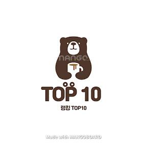 랭킹TOP10