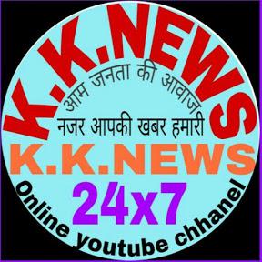 के के न्यूज़ ऑनलाइन चैनल