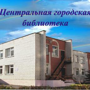 МКУК ЦБС г.Курчатова Курской обл.
