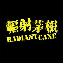 輻射茅根 Radiant Cane