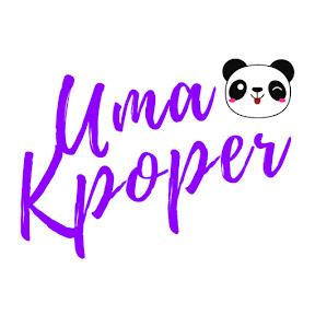 Uma Kpoper