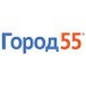 Город55 Омск