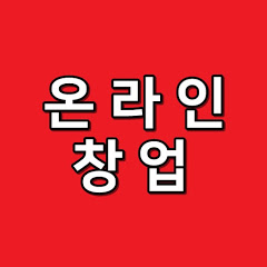 김스노의 인터넷 쇼핑몰 창업