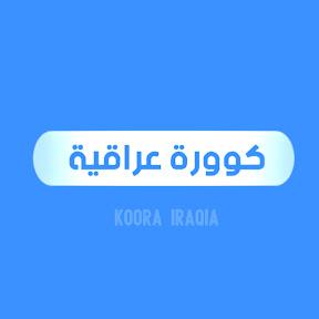 كوورة عراقية