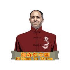 Haitham in China هيثم في الصين