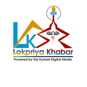 Lokpriya Khabar