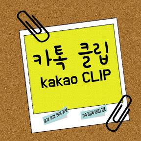 [KAKAO CLIP]카톡클립