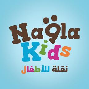 Na9la Kids- نقلة للأطفال