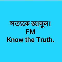 সত্যকে জানুন FM