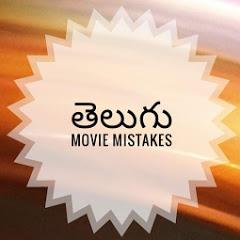 Telugu movie mistakes