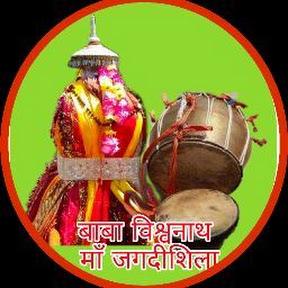 Baba Vishwanath Ma JagdiShila