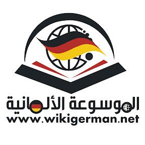 الموسوعة الألمانية