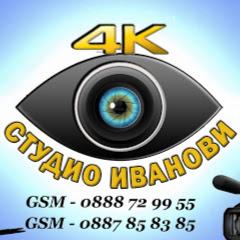 Студио Иванови