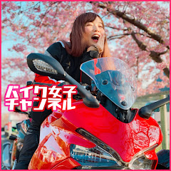 バイク女子チャンネルBikeGirl Channel