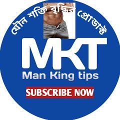 Man king tips