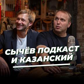 Сычёв подкаст и Денис Казанский