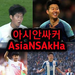 아시안싸커 AsiaNSAkHa