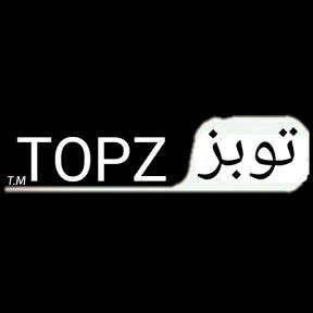 TOPZ / توبز