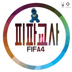 FIFA4피파교사